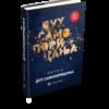 Дух самопорицања, Мило Ломпар – 11. издање (Catena mundi 2021)