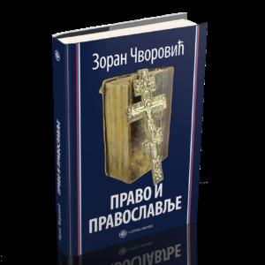 Право и православље – Зоран Чворовић