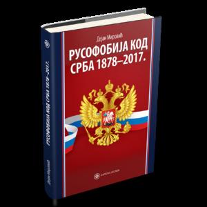 Русофобија код Срба 1878-2017.
