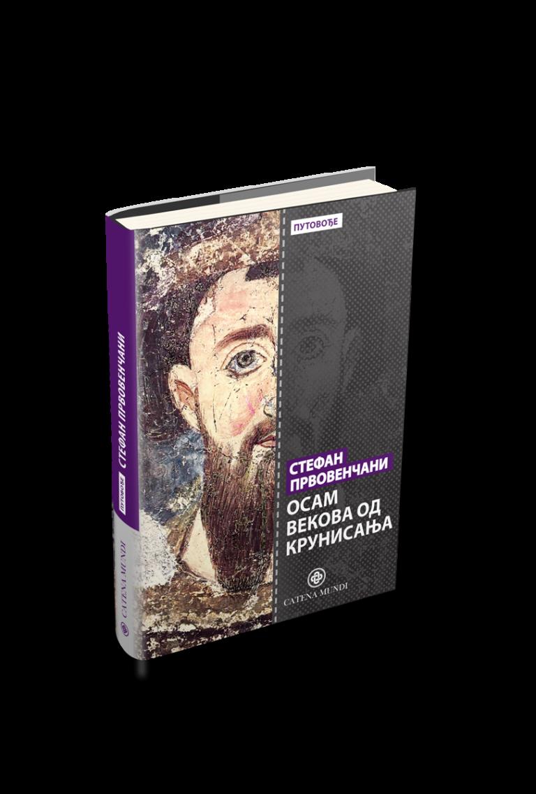 Књига Стефан Првовенчани: осам векова од крунисања