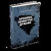 """""""Хроника немогуће државе"""", наставак књиге """"Немогућа држава"""""""