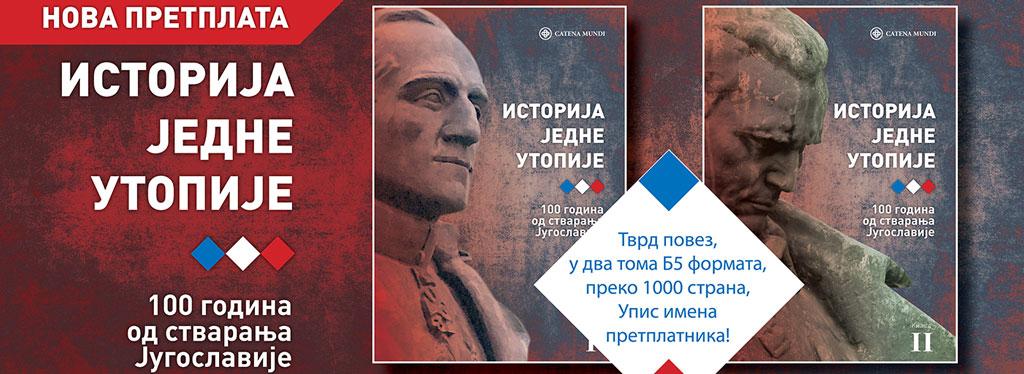 Историја једне утопије: 100 година од стварања Југославије