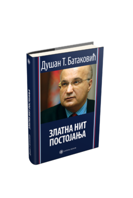 Душан Батаковић, Златна нит постојања А5 формат, тврд повез. Приредио Срђан Петровић