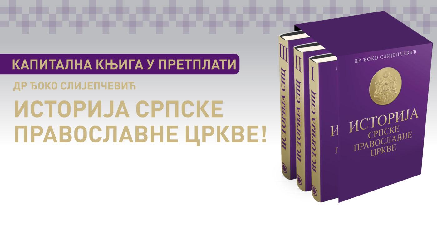 Историја српске православне цркве,Ђоко Слијепчевић,Претплата