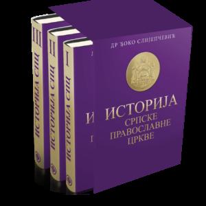 Историја српске православне цркве,ново издање,заштитна кутија,3 тома,б 5 формат