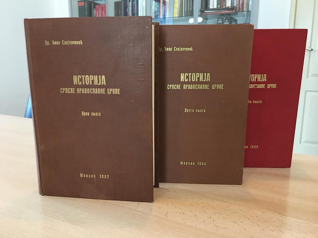 Историја српске православне цркве,прво издање,Минхен