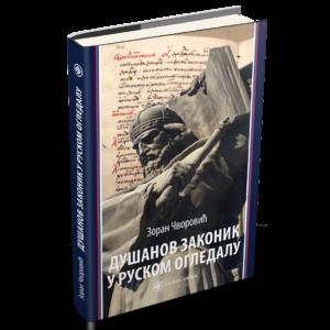 душанов законик у руском огледалу, аутор: зоран чворовић