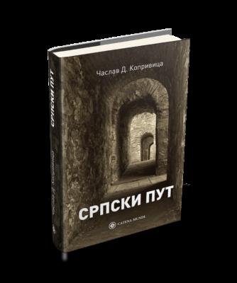 Часлав Копривица, српски пут, новитети, Сајам књига