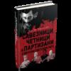 Савезници четници и партизани у Другом светском рату, Коста Николић
