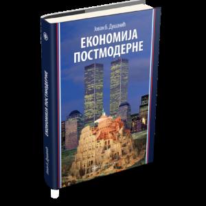 Економија постмодерне - Јован Душанић
