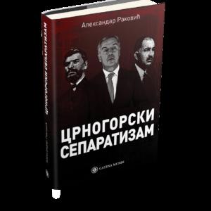 Александар Раковић, Црногорски сепаратизам, Catena mundi, Београд, 2019.