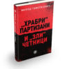 Храбри партизани и зли четници, Милош Тимотијевић
