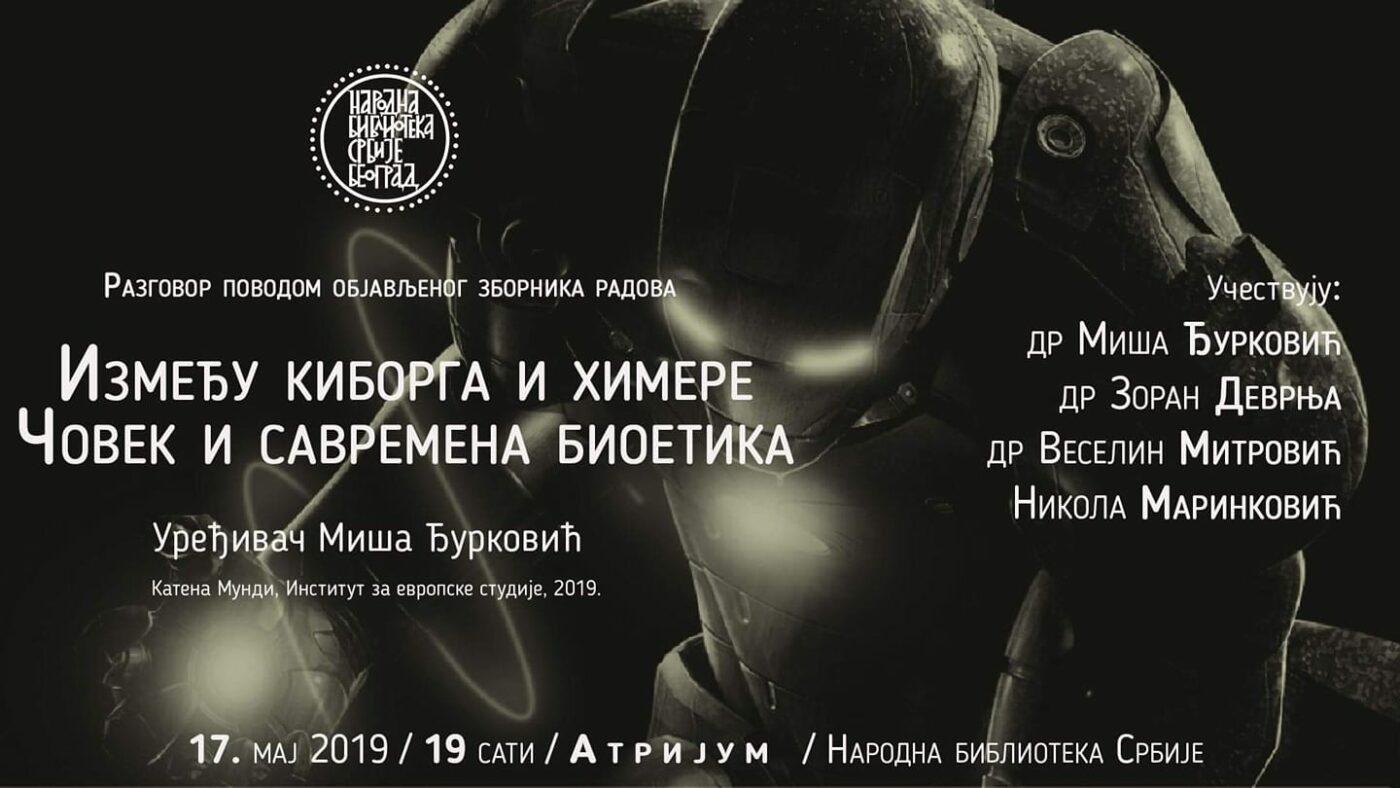 између киборга и химере народна библиотека србије