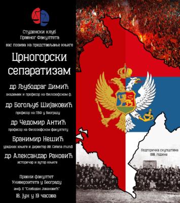 Црногорски сепаратизам - плакат за трибину