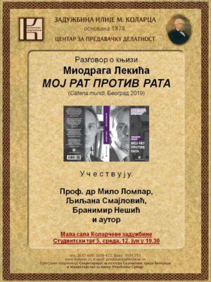 Миодраг Лекић Мој рат против рата, плакат за трибину