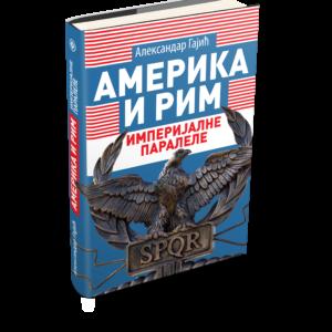 Америка и Рим: империјалне паралеле, Александар Гајић, Catena mundi, Београд, 2019.