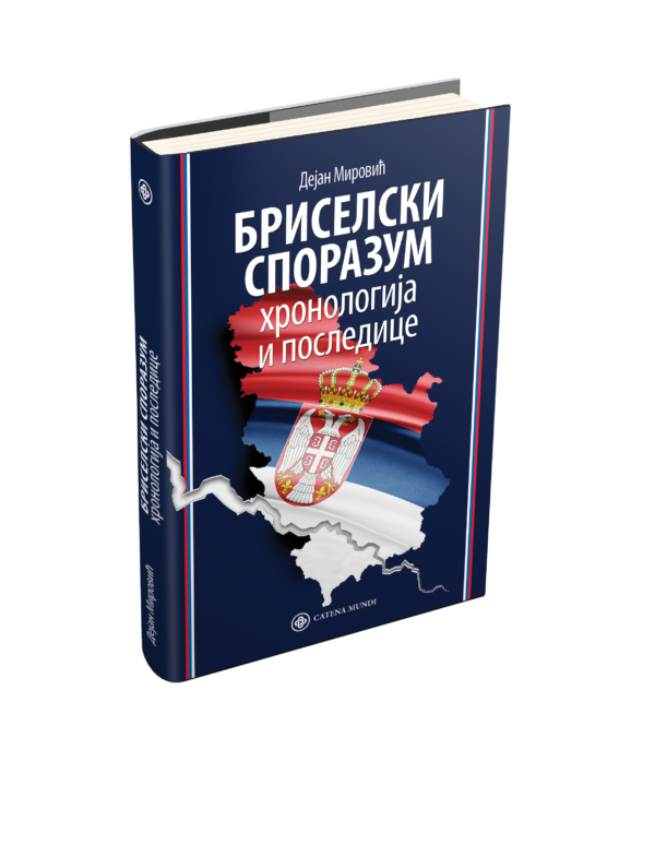Бриселски споразум: хронологија и последице, Дејан Мировић. Catena mundi, Београд, 2019.