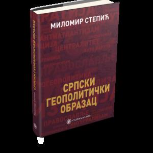 Српски геополитички образац, Миломир Степић. Catena mundi, Београд 2019.