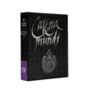 Catena mundi IV, четврти том енциклопедије