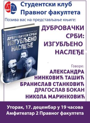 Дубровачки Срби: плакат за трибину