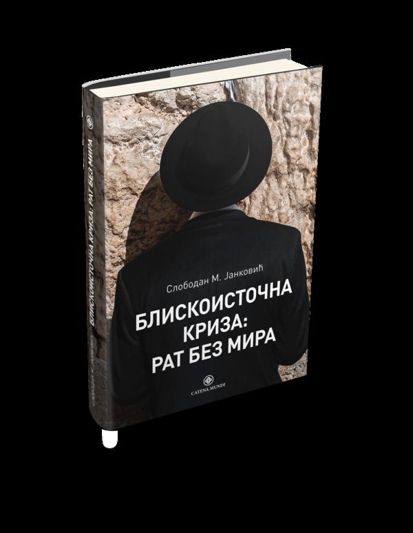 Слободан Јанковић, Блискоистична криза: рат без мира (Catena mundi, Београд 2019)