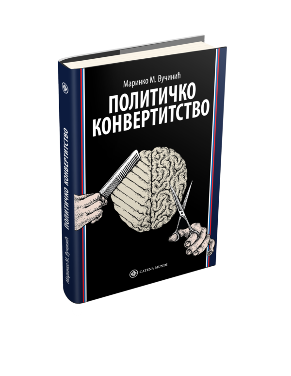 Политичко конвертитство, Маринко М. Вучинић (Catena mundi, Београд, 2020)