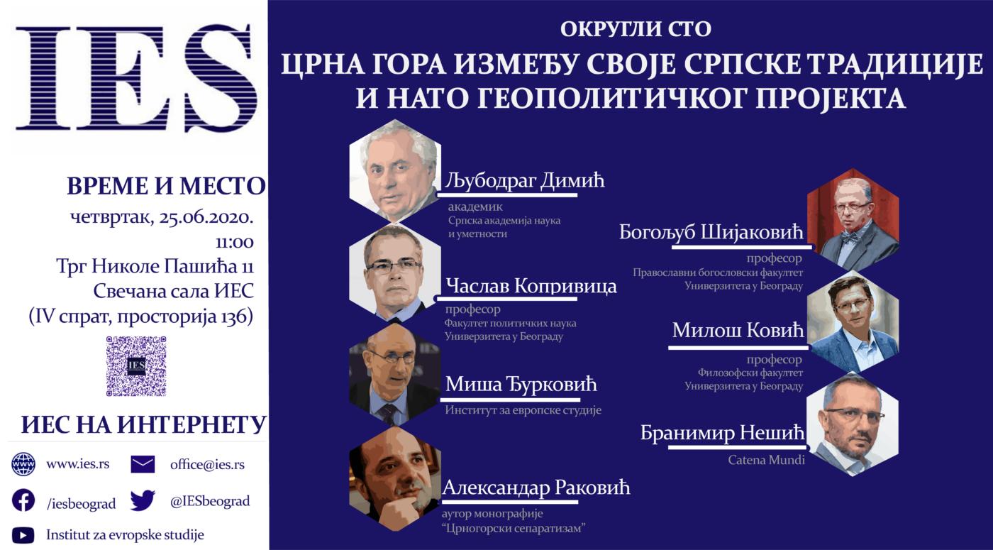 Црна Гора између своје српске традиције и НАТО геополитичког пројекта, позивница за округли сто
