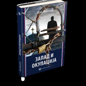 Запад и окупација, Игор Ивановић (Catena mundi 2020)