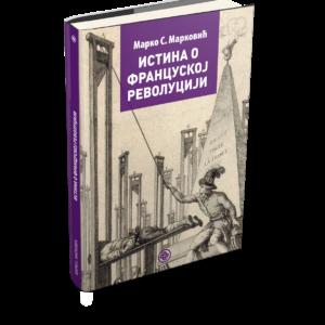 Истина о Француској револуцији - Марко С. Марковић