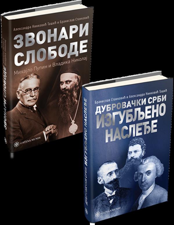 комплет од две књиге Александре Нинковић Ташић и Бранислава Станковића