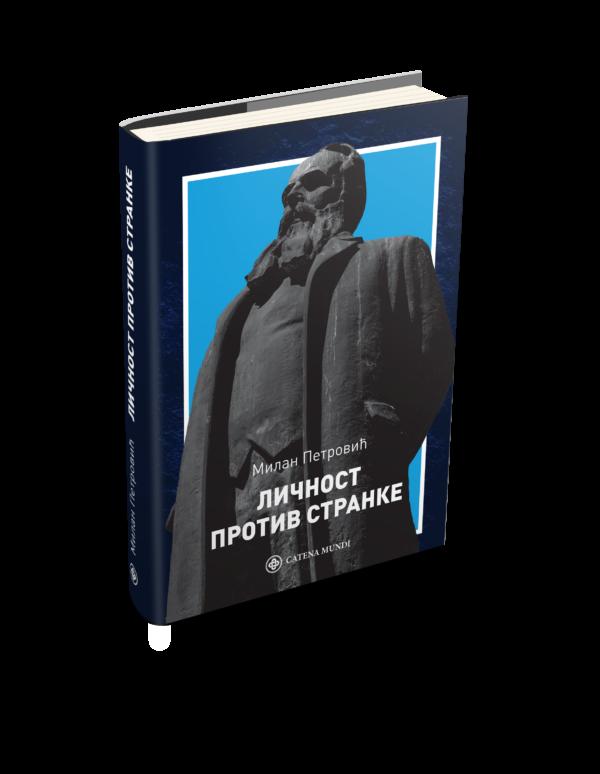 Личност против странке – Милан Петровић (Catena mundi 2020)