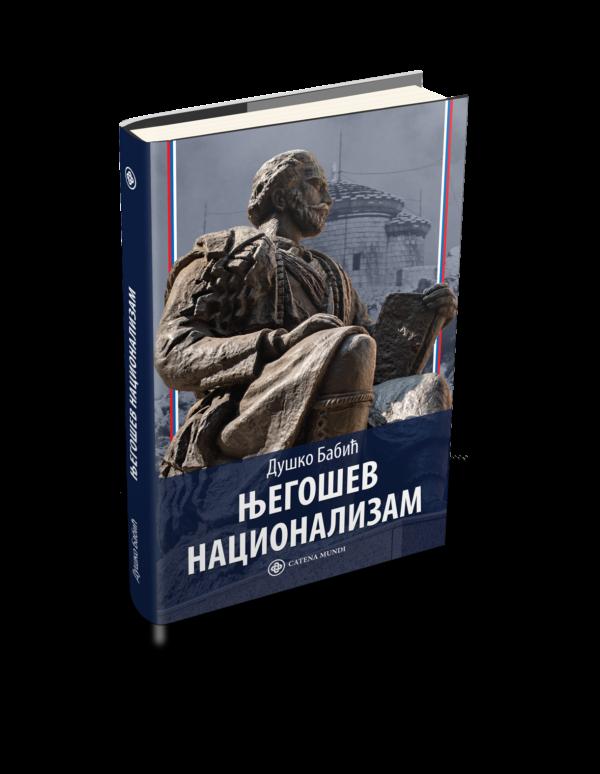 Његошев национализам – Душко Бабић (Catena mundi 2020)