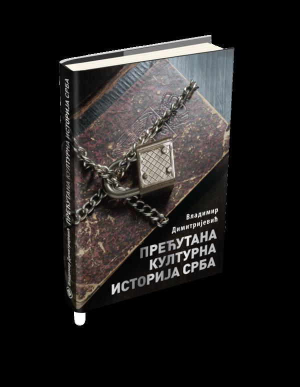 Прећутана културна историја Срба, Владимир Димитријевић (Catena mundi 2020)