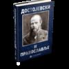 Достојевски: писац и православље (Catena mundi: 2020)