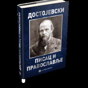 Достојевски: писац и православље (Catena mundi: 2020) 2