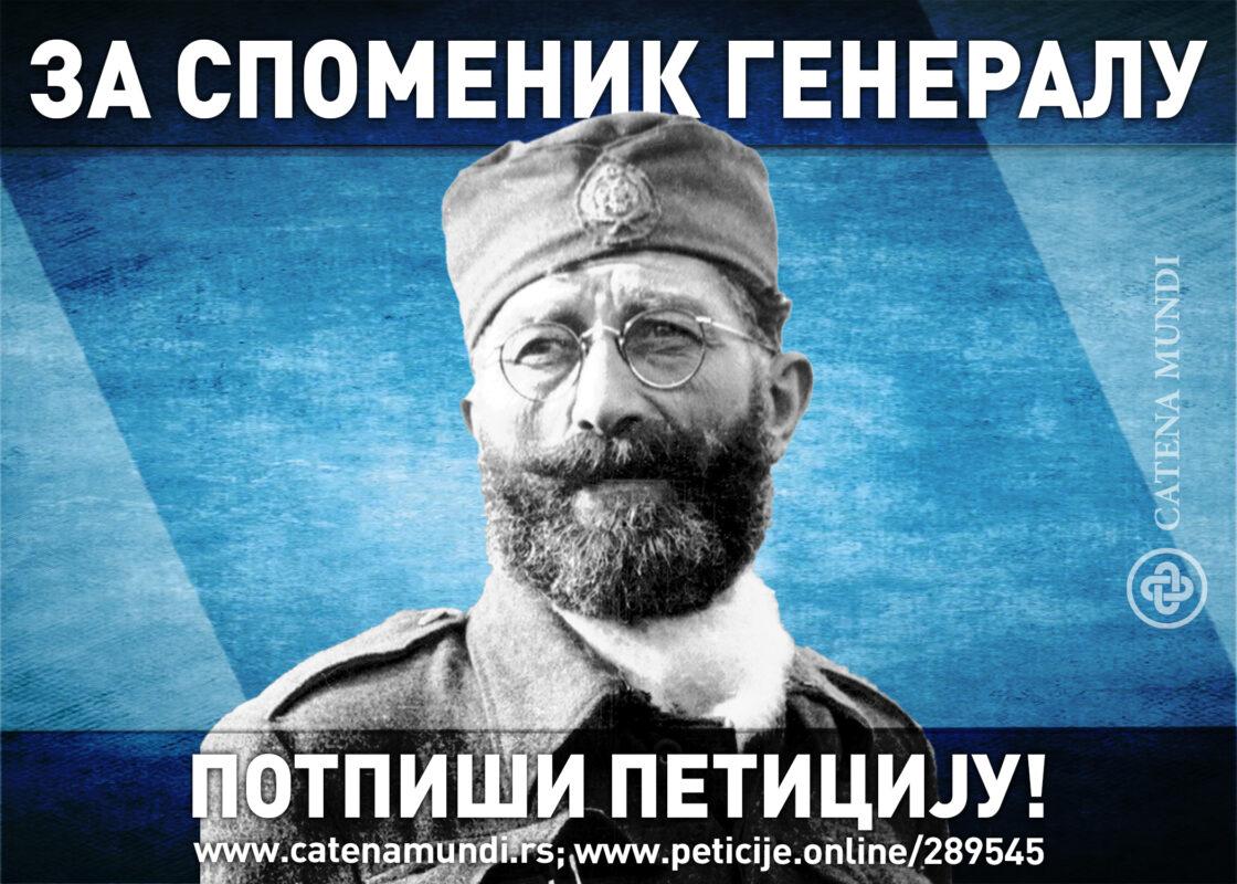 За споменик Дражи Михаиловићу