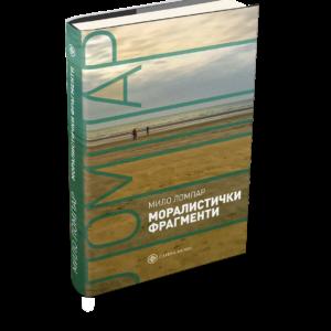 Моралистички фрагменти, Мило Ломпар (треће, допуњено и измењено издање)