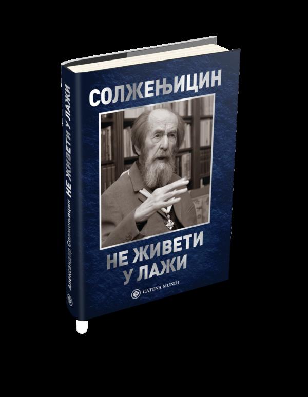 Не живети у лажи, Александар Солжењицин (Catena mundi, 2020)