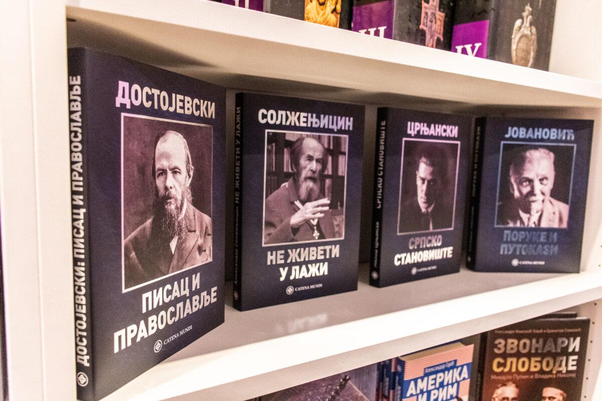 Библиотека Путовође