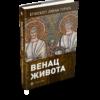 Венац живота – епископ Јован Пурић (Catena mundi, 2020)