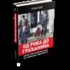 Од роба до грађанина: борба Афроамериканаца за признање човечности – Стеван Гајић