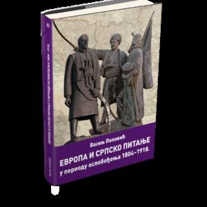 Европа и српско питање – Васиљ Поповић (Catena mundi, Београд 2020)