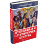 Југославија и натуристичка култура