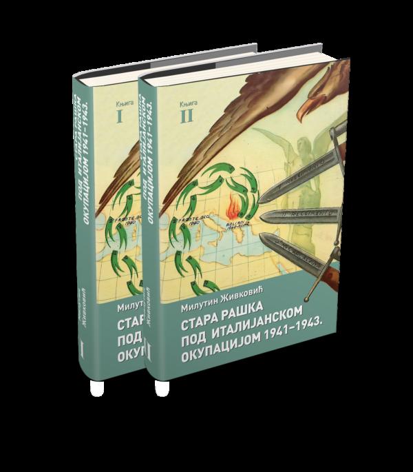 Стара Рашка под италијанском окупацијом 1941–1943, Милутин Живковић (Catena mundi : Институт за савремену историју, Београд: 2020)