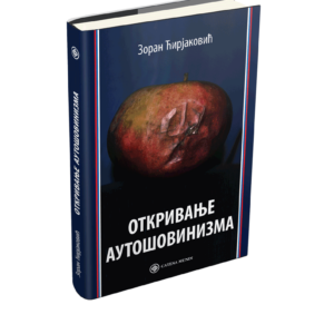 Откривање аутошовинизма: од појаве до појма – Зоран Ћирјаковић (Catena mundi, Београд: 2021)