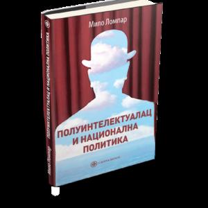 Полуинтелектуалац и национална политика, Мило Ломпар (Catena mundi 2021)