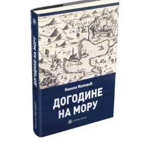 Догодине на мору – Никола Маловић (Catena mundi 2021)