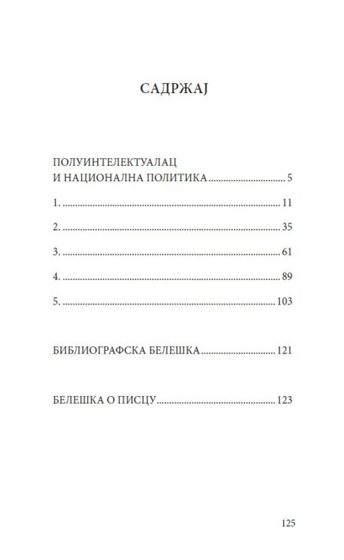 Полуинтелектуалац и национална политика, Мило Ломпар (Catena mundi 2021) – САДРЖАЈ