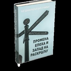 Промена епоха и Запад на раскршћу – Богдана Кољевић Грифит (Catena mundi 2021)