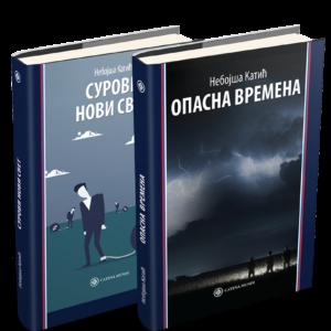 Небојша Катић две књиге за 1200 динара